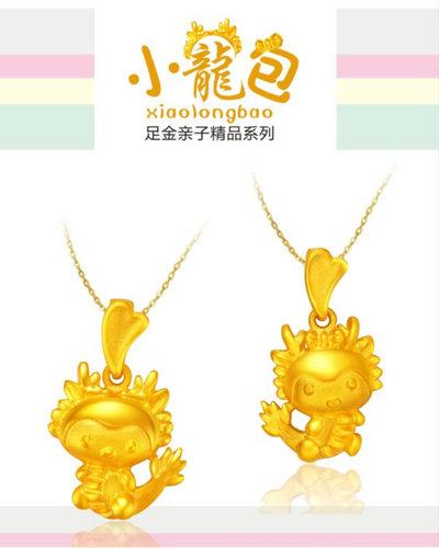 金至尊珠宝【小龙包】足金亲子精品系列