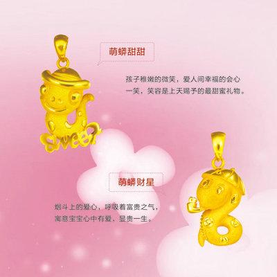 粤豪珠宝《萌蟒》蛇年年庆AU999系列新品