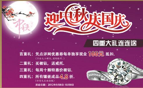 福泰珠宝中秋国庆活动