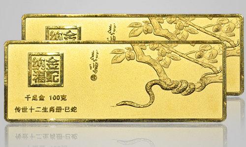 北京太阳金店蛇年投资金条