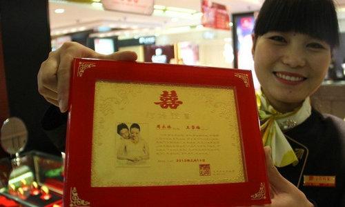 郑州珠宝商:千足金打造的结婚证书