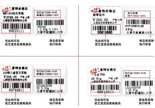 如何鉴别宏艺珠宝真假;; 消费者可根据如下标签辨别宏艺产品; 正规宏