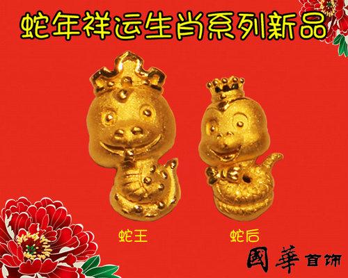 国华商场蛇年祥运生肖系列—蛇宝宝