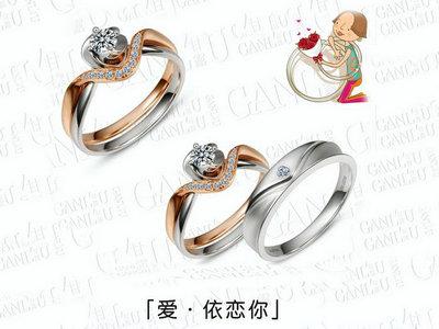 GANL\U甘露珠宝2013【幸福里】系列珠宝