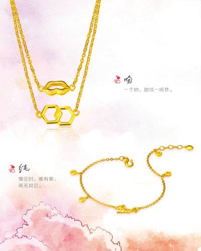 粤豪珠宝《甜爱蜜恋》情侣珍品千足金饰