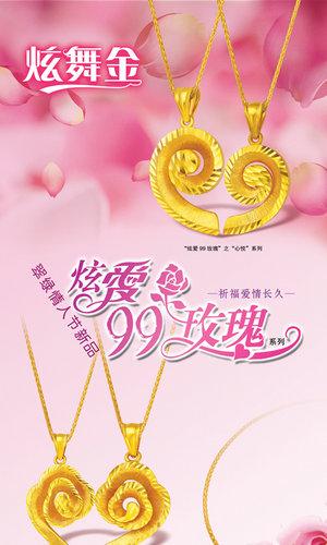 翠绿首饰 炫爱99玫瑰 情人节炫舞金新品