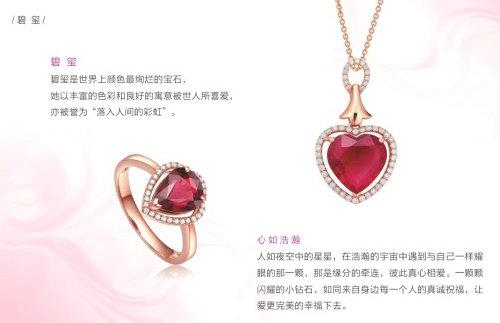 赛菲尔珠宝2013情人节新品:爱·传悦系列