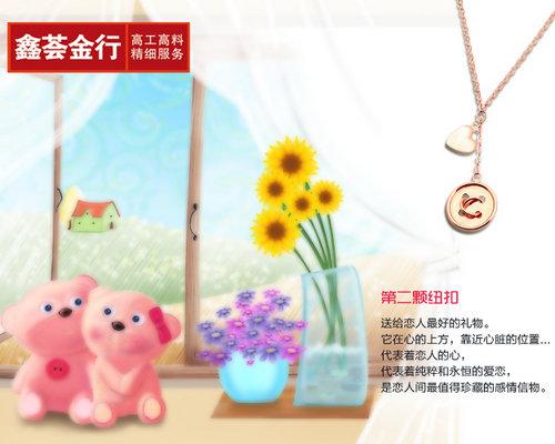 鑫荟金行《第二颗纽扣》系列K-gold产品