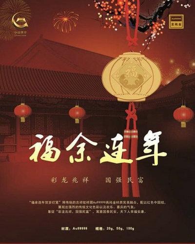中国黄金福余连年贺岁灯笼