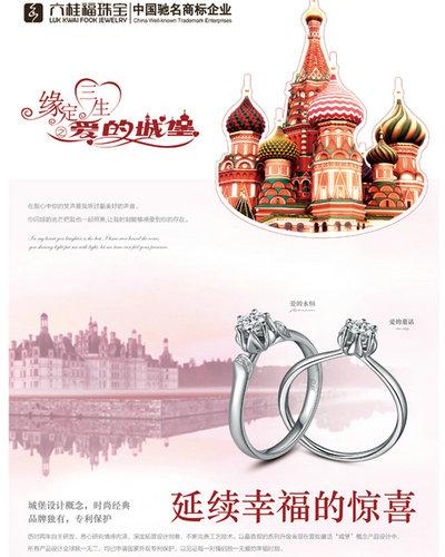 六桂福珠宝全球专利产品:爱的城堡系列产品